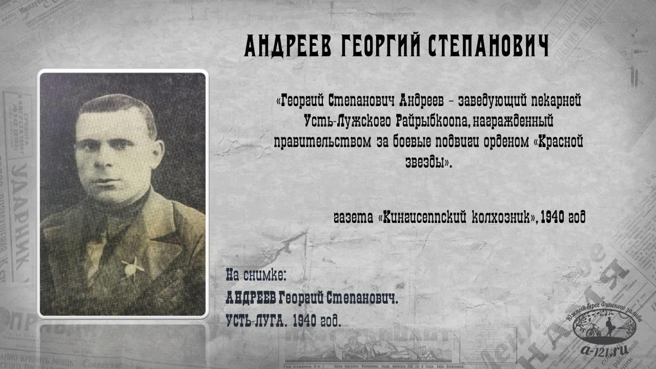 АНДРЕЕВ Георгий Степанович. УСТЬ-ЛУГА. 1940 год