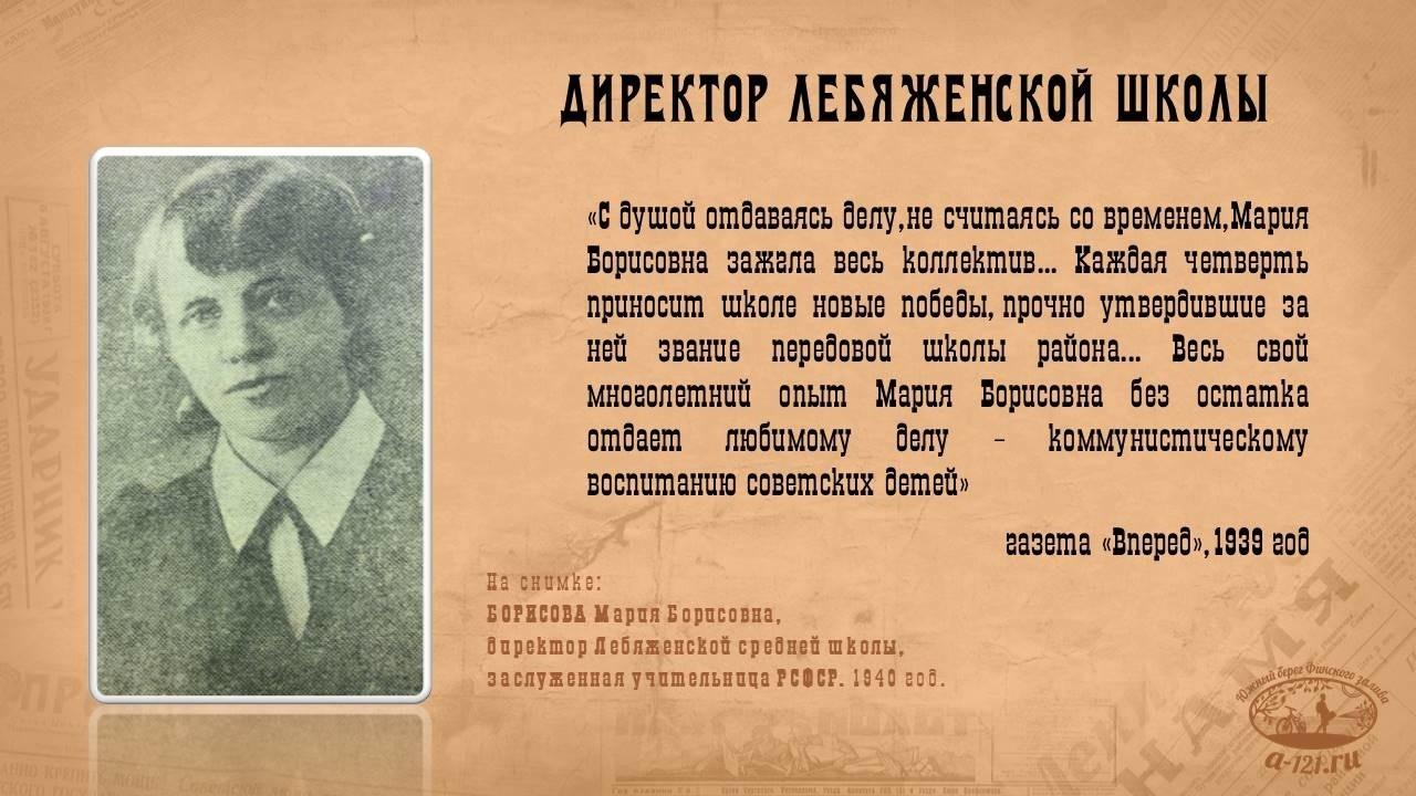 Борисова.Лебяжье