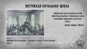 МОЛОДЦОВА Наталья Ивановна, заведующая начальной школой в Вистино.