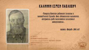 КАЛИНИН Семен Павлович