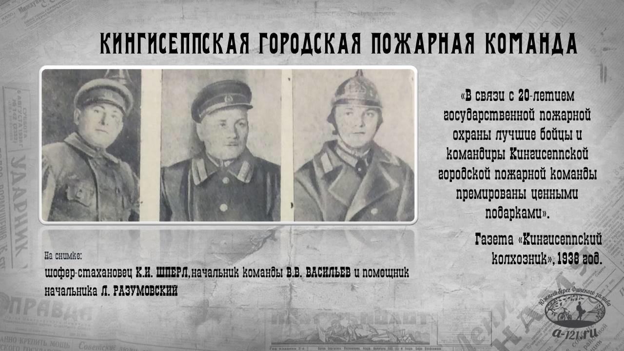 Кингисеппская городская пожарная команда.1938 год