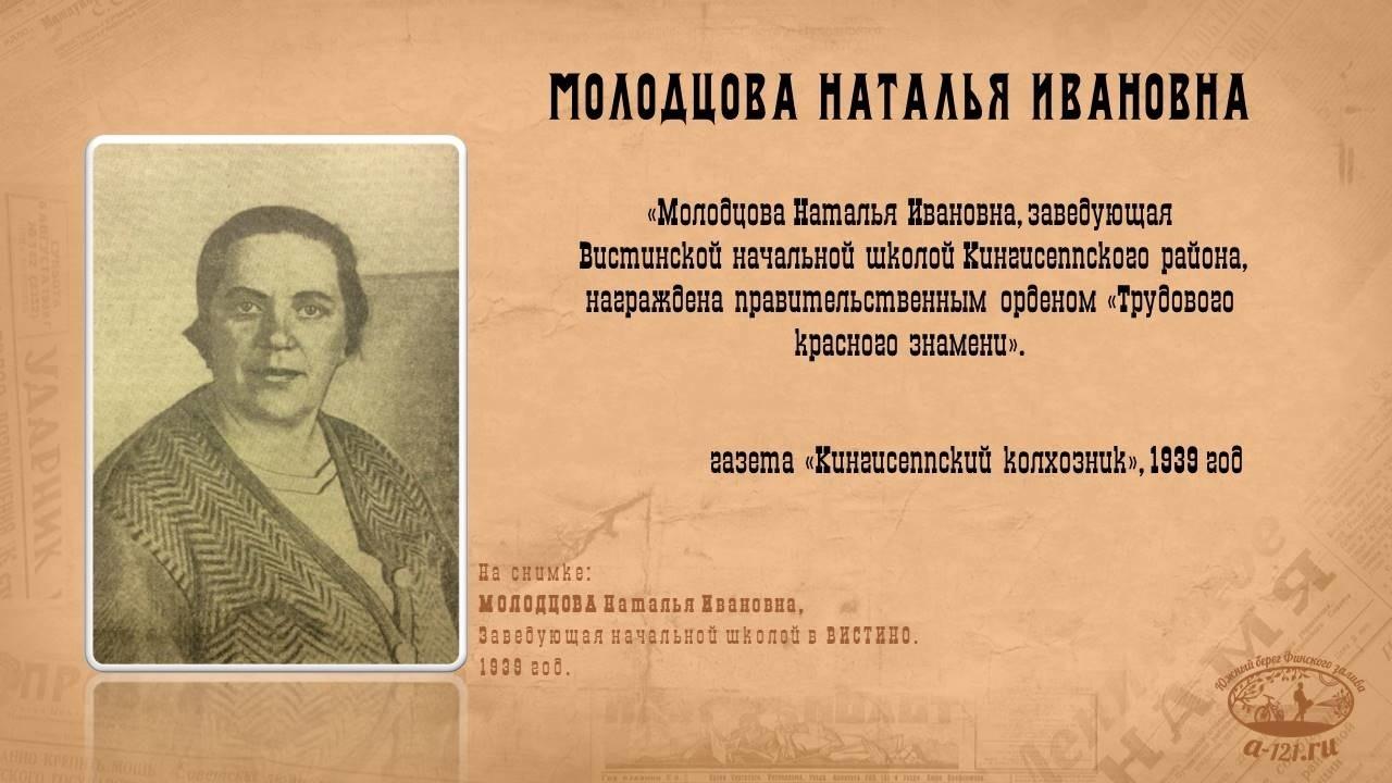 МОЛОДЦОВА Наталья Ивановна, Заведующая начальной школой в ВИСТИНО. 1939 год