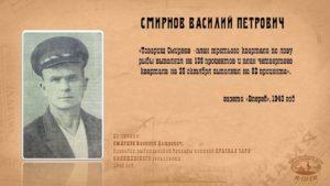 Смирнов Василий Пе трович