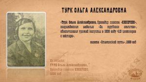 ТУРК Ольга Александровна, Бригадир совхоза КИКЕРИНО, 1939 год