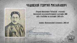 ЧУДОВСКОЙ Георгий Михайлович
