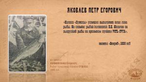 Петр Егорович Яковлев. Рыбак-колхозник деревни ЛУЖИЦЫ. 1939 год