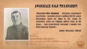 Афанасьев Илья Михайлович. Стахановец-лесоруб усть-лужского лесопункта