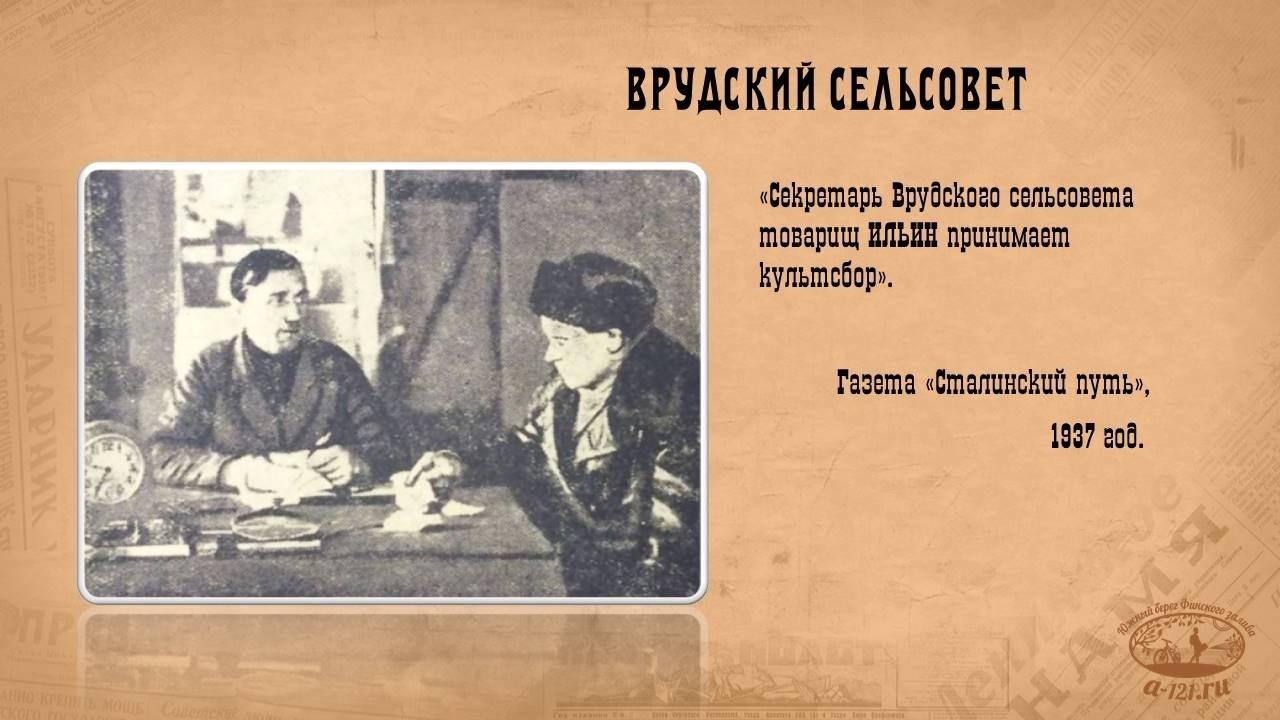 Врудский сельсовет