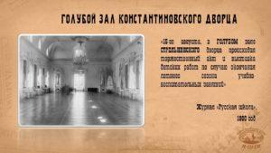 Голубой (Военный) зал Константиновского дворца. Начало 20 века