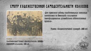 Самодеятельный духовой оркестр в колхозе «Заводы» Заводского сельсовета