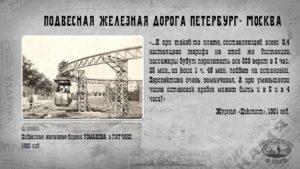 Подвесная железная дорога Романова в Гатчине.1900 год