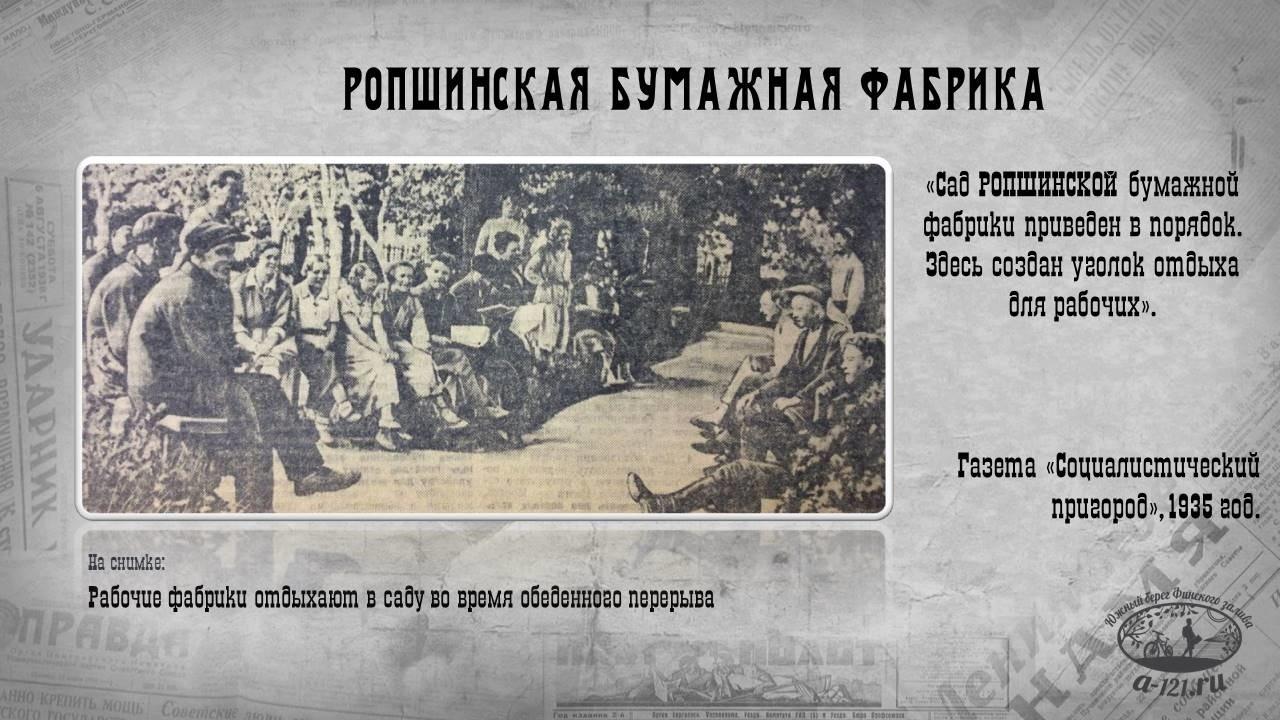 Ропшинская бумажная фабрика