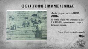 Свозка хуторов в Нижних Лужицах. 1939 год.