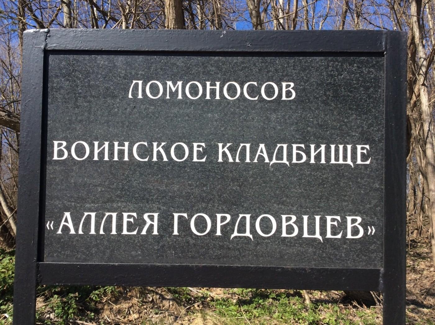 Аллея Гордовцев. Воинское кладбище
