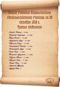 Список учеников Стремленского однокомплектного училища
