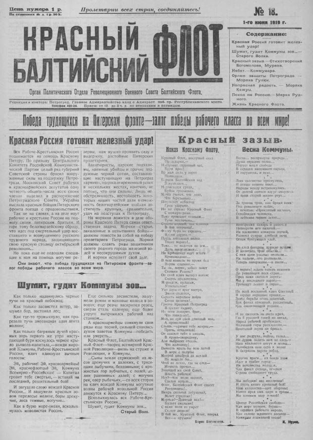 "Газета ""Крсаный Балтийский флот"""
