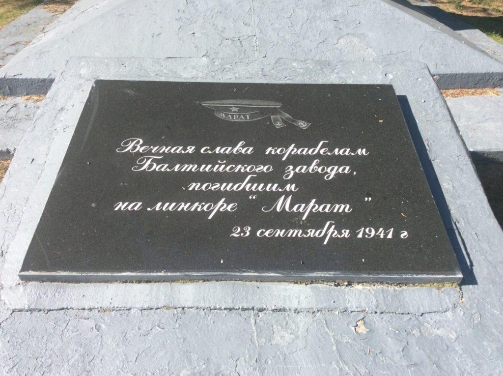 Братское захоронение моряков и корабелов Балтийского завода, погибших на линкоре «Марат» в сентябре 1941 года.
