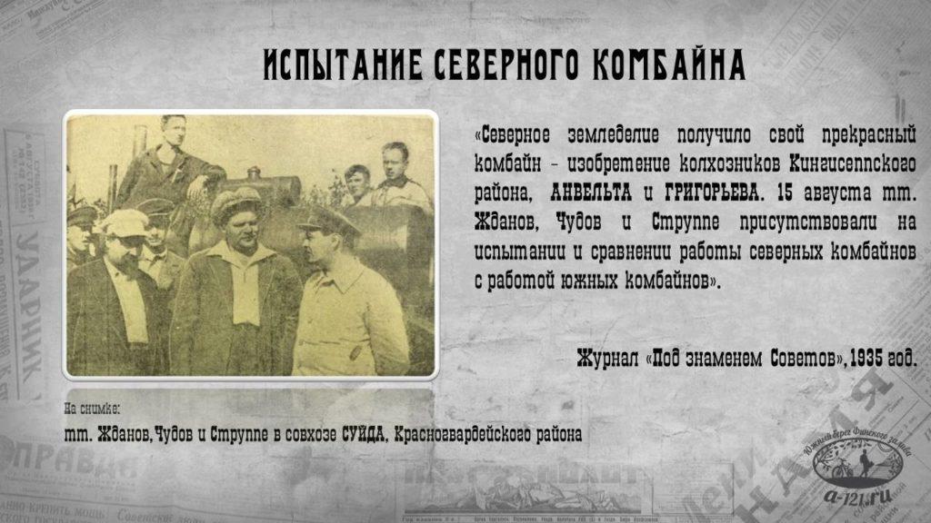 Северный комбайн Анвельта и Григорьева