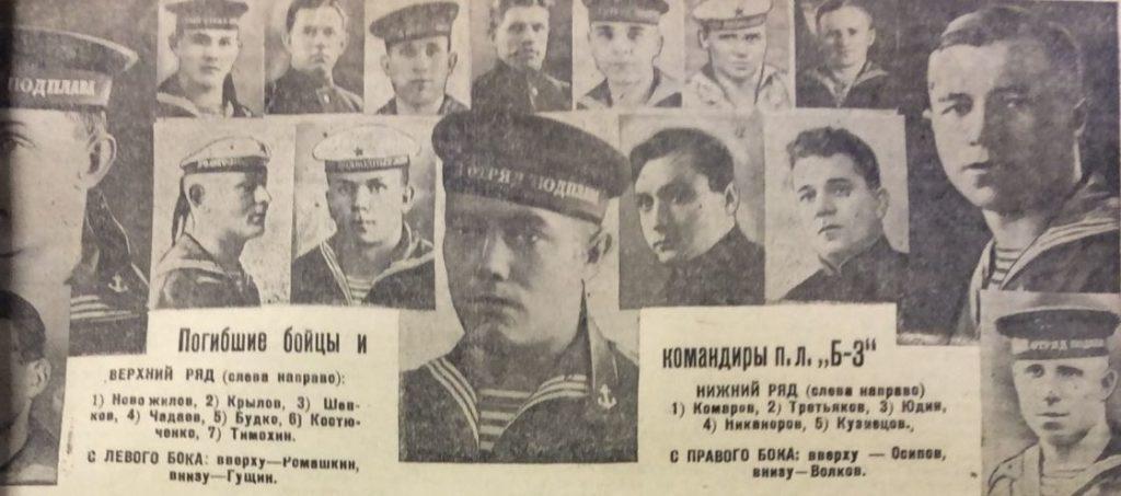 Подводная лодка «Б-3». Балтийский флот. 1935 г.