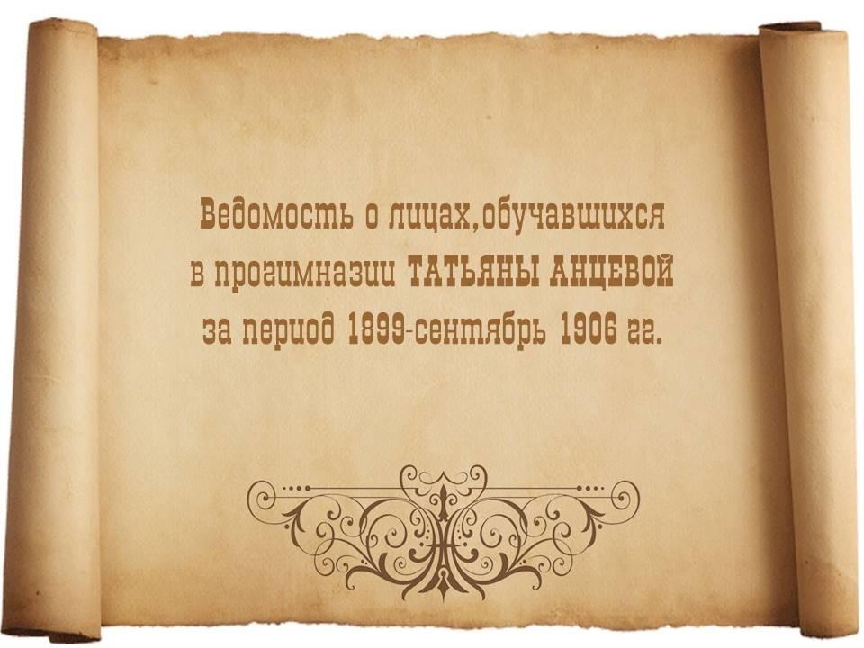 Ведомость о лицах, обучавшихся в прогимназии Татьяны Анцевой за период 1899-1906 гг.