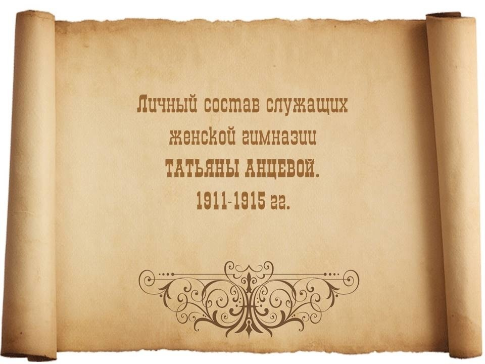 Личный состав служащих женской гимназии Татьяны Анцевой. 1911-1915 гг.