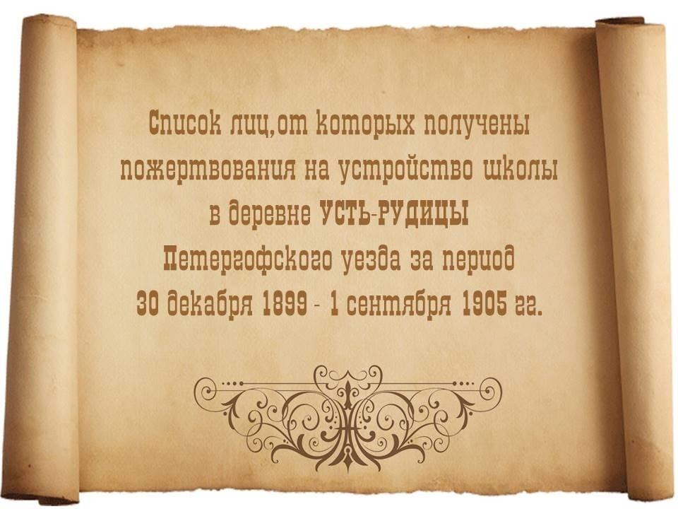 Список лиц, пожертвовавших средства на устройство школы Татьяны Анцевой в деревне Усть-Рудицы. 1899-1905 гг.