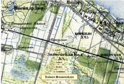 Знаменскай немецкая колония