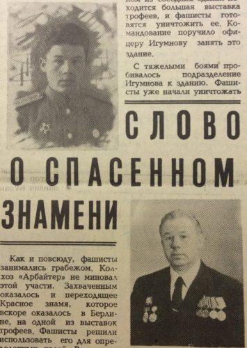 Игумнов Василий Иванович