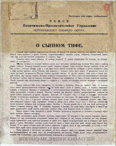 Сыпной тиф. Петроградская губерния