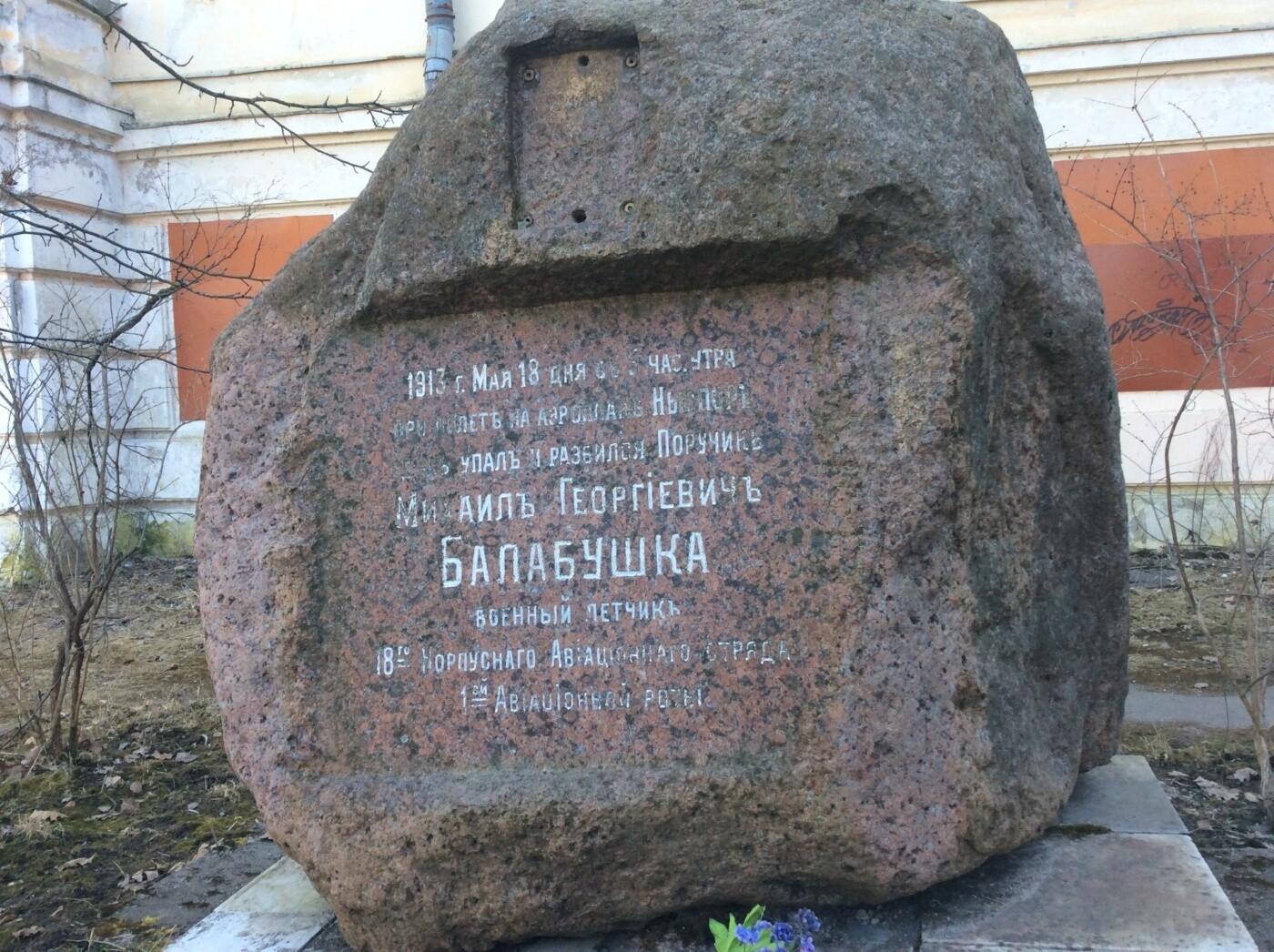 Памятник М. Балабушке. Суворовский городок. Петергоф