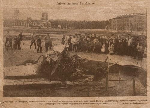 Обломки «Ньюпора», похоронивший под собой военного летчика поручика М.Г. Балабушку, потерпевшего крушение в Петергофе.
