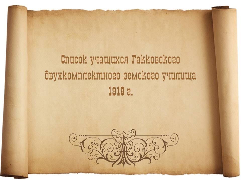 Гакковская школа