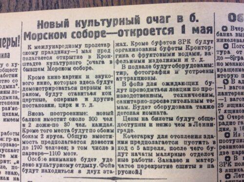 Газета Рабочий Кронштадт