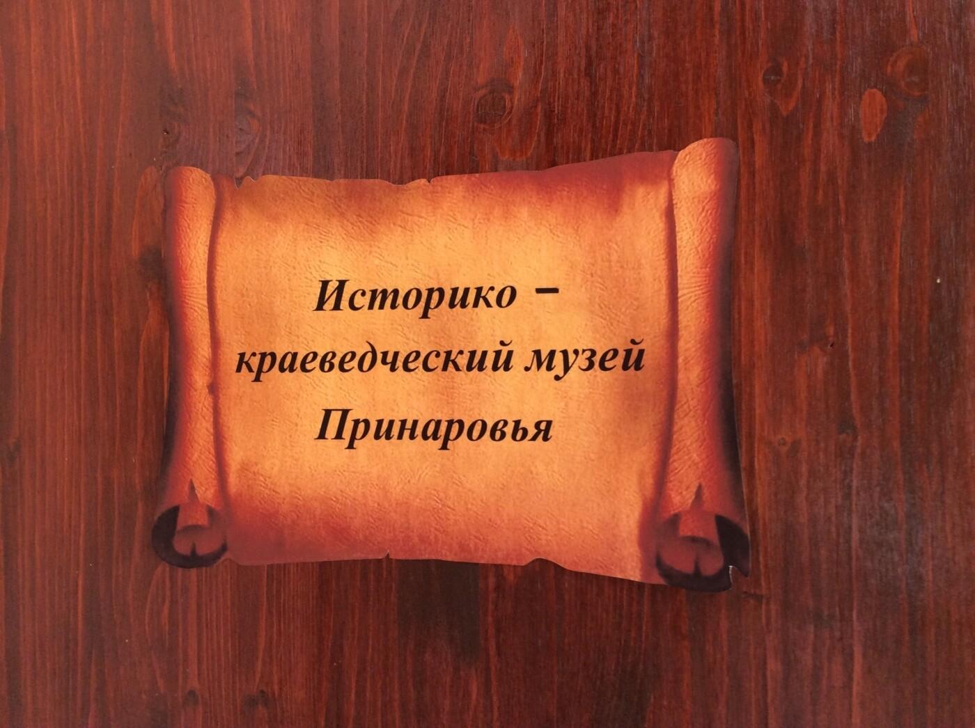 Комната, где скрыты сокровища. Историко-краеведческий музей Принаровья