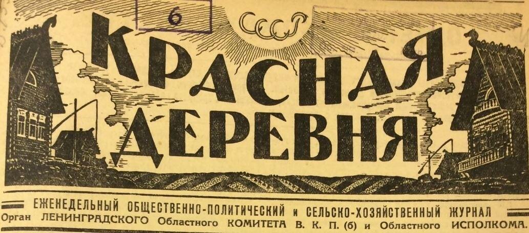 Комсомолка – председатель коммуны
