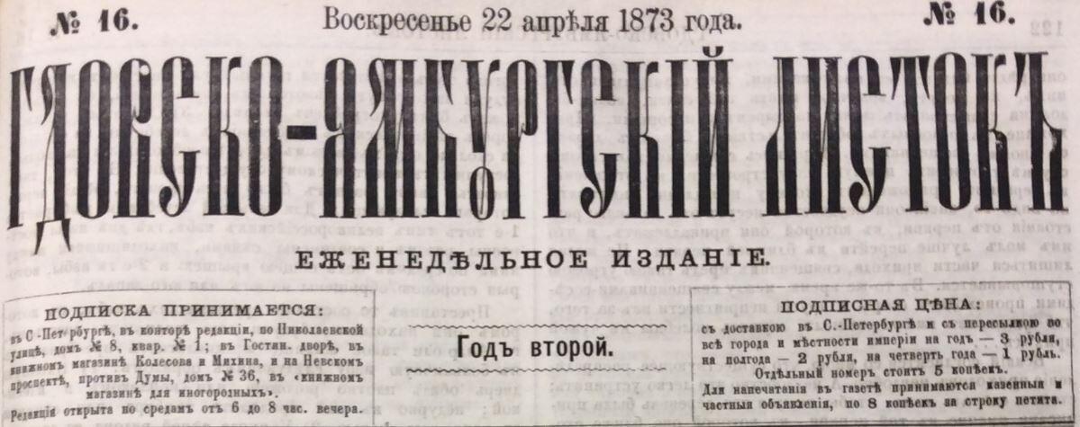 Вести из ближайших мест. Петергофский уезд