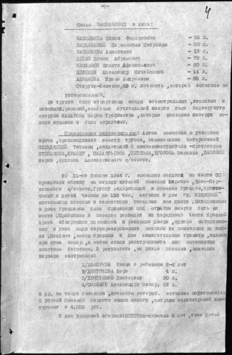 Акт Кингисеппской районной комиссии ЧГК о злодеяниях немецко-фашистских войск в г. Кингисепп и на территории района в период оккупации. 17 октября 1944 г.