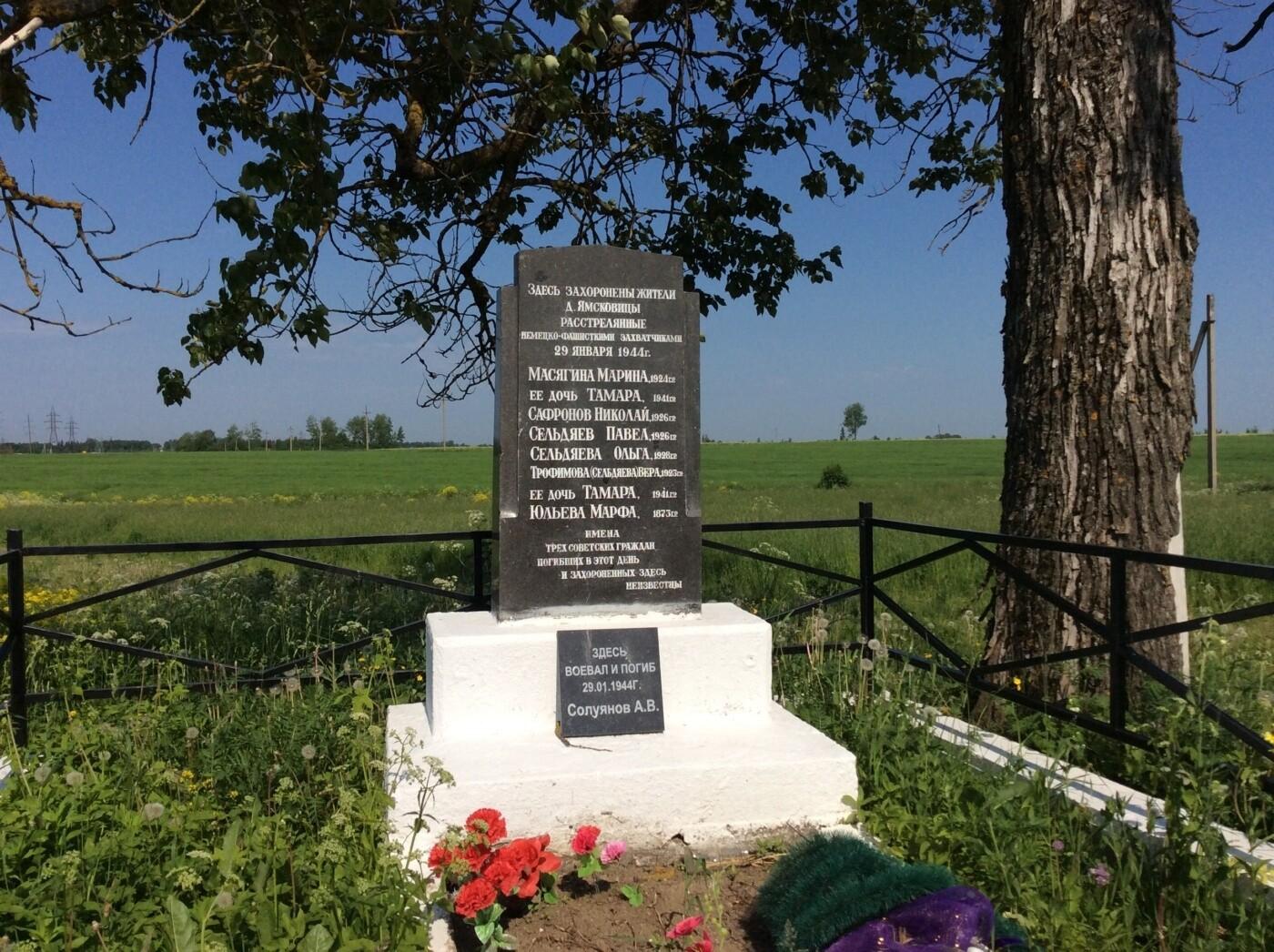 В память о невинно убиенных