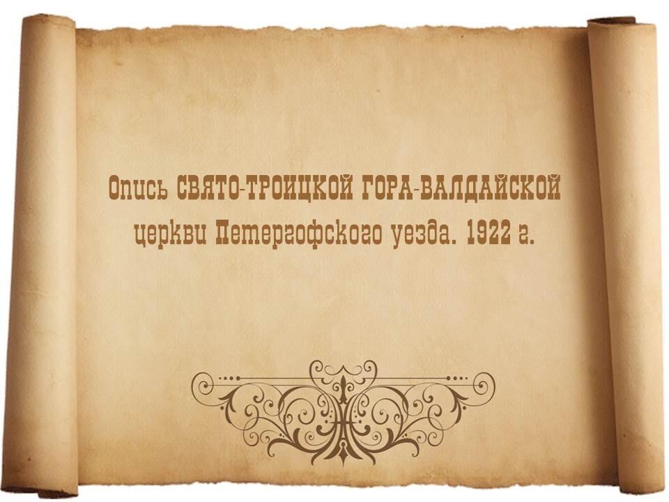 Опись Свято-Троицкой Гора-Валдайской церкви Петергофского уезда. 1922 г.