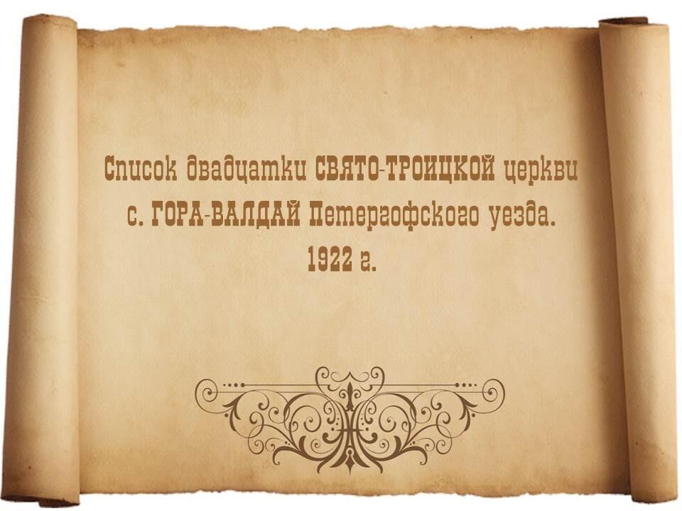 Список членов двадцатки Свято-Троицкой церкви Ковашевской волости Петергофского уезда. 1922 г.