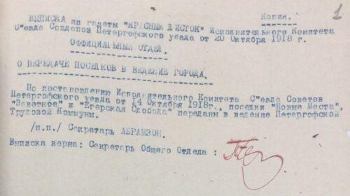 Газета «Красный листок». Петергоф