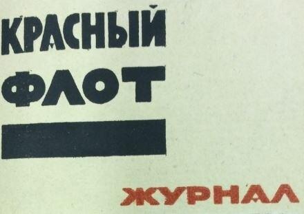 Одиннадцать дней в лагере (из жизни В.-М. Политического училища им. Т. Рошаля)