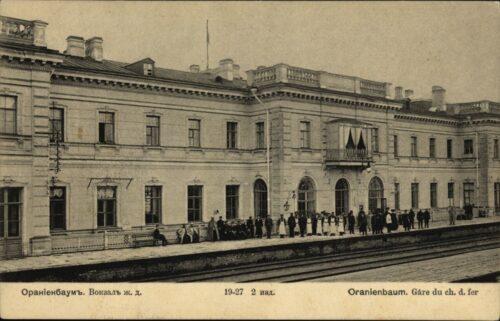 Ораниенбаумский вокзал