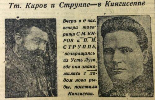 Киров и Струппе в Кингисеппе