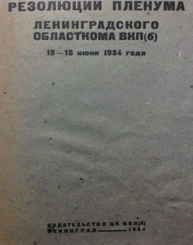 Пленум Ленинградского областного комитета партии.1934 г.