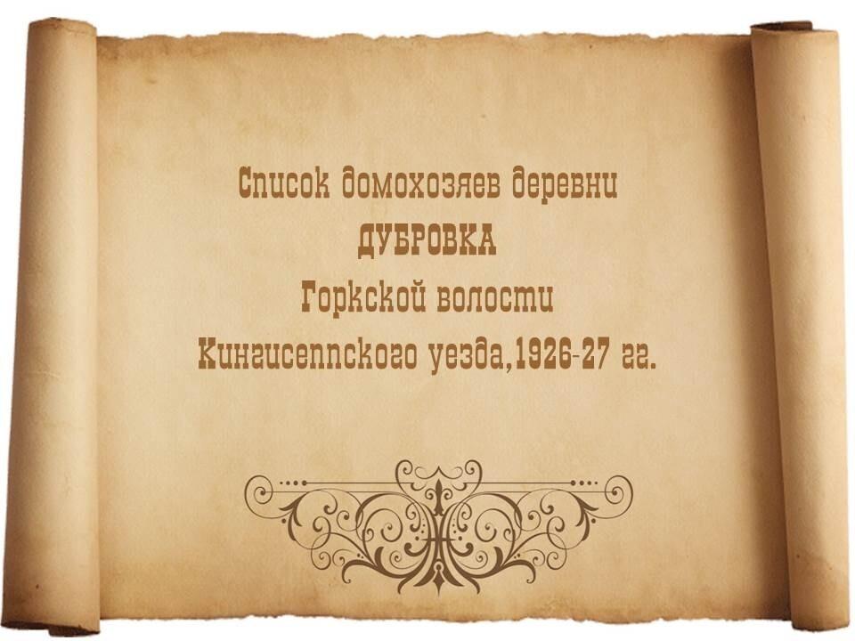 Список домохозяев деревни Дубровка Горкской волости Кингисеппского уезда. 1926-27 гг.