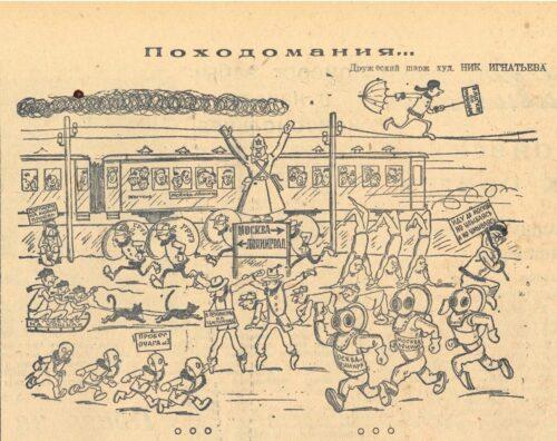 Шарж «Походомания». Автор: Н. Игнатьев. Газета Смена. № 18. С. 3.