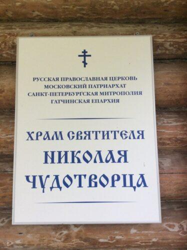 Часовни в Куземкино