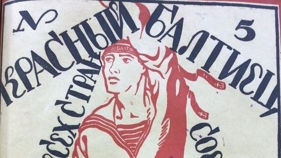 Пролетарская культура. Полузабытые уголки